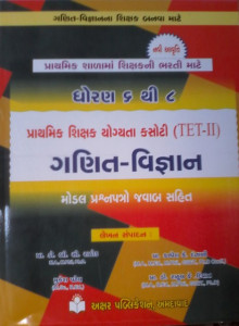 Prathmik Shikshak Yogyata Kasauti (Tet  2)Std 6 To 8 Maths & Science Gujarati Book