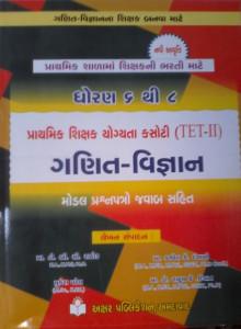 Prathmik Shikshak Yogyata Kasauti (Tet  2)Std 6 To 8 Maths & Science Gujarati Book