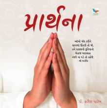 Prarthna Gujarati Book by Dr Harish Parekh