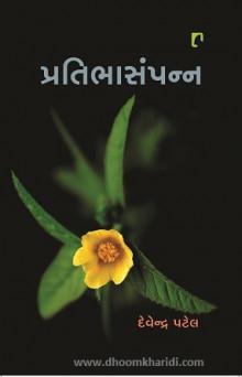 Pratibhasampanna Gujarati Book