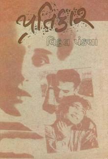 Pratikar Gujarati Book Written By Vitthal Pandya