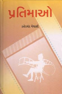 Pratimao Gujarati Book Written By Zaverchand Meghani