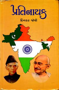 Pratinayak Gujarati Book Written By Dinkar Joshi