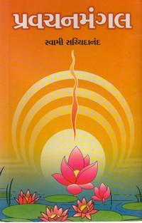 Pravachan Mangal Gujarati Book by Swami Sachidanandji