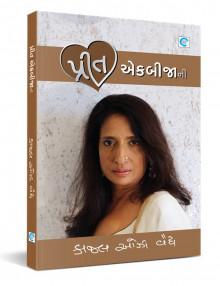 Preet Ekbijani Gujarati book by Kaajal Oza Vaidhya Buy Online