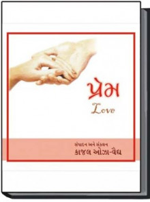 Prem-Love Gujarati Book by Kajal Oza Vaidya