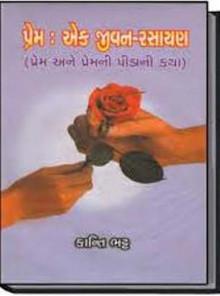 Prem Ek Jivan Rasayan Gujarati Book by Kanti Bhatt