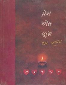 PREM EK PUJA Gujarati Book Written By Bhupat Vadodariya