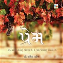 Prem Gujarati Book by Dr Harish Parekh