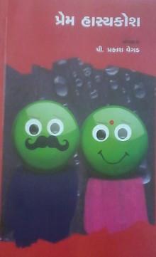 Prem Hasykosh Gujarati Book Written By P Prakash Vegad