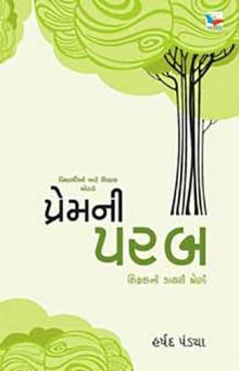 Prem Ni Parab Gujarati Book by Harshad Pandya