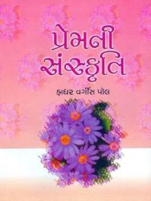 Prem Ni Sanskruti Gujarati Book Written By Father Varghese Paul