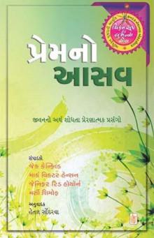 Prem No Aasav Gujarati Book by Canfield - Hansen