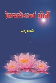 Premsarovarna Moti Gujarati Book