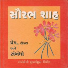 Prem Sex Ane Sambandho Gujarati Book Written By Saurabh Shah