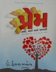 Prem Taro Maro Ane Aapano Gujarati Book by Dr Hansal Bhachech