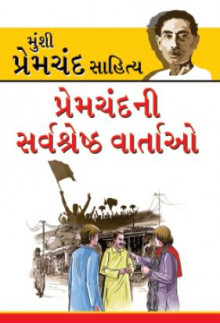 Premchand Ni Sarvshreshth Vartao Gujarati Book Written By Premchand