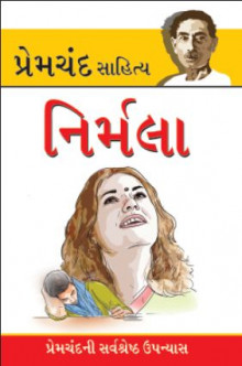Premchand Sahitya - Nirmala Gujarati Book Written By Premchand
