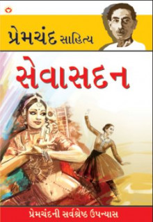Premchand Sahitya - Seva Sadan Gujarati Book Written By Premchand