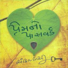 Premno Password Gujarati Book by Ankit Trivedi