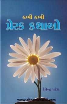 Prerak Kathao Gujarati Book Written By Devendra Patel