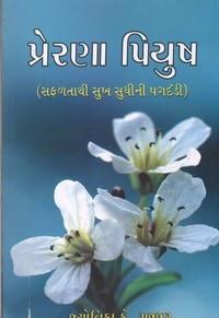 Prerna Piyush (book)