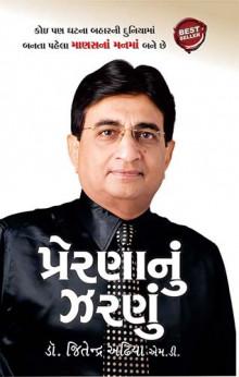 Prerana nu Zaranu Gujarati Book by Dr Jitendra Adhiya