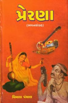Prerna (Bhajansangrah) Gujarati Book Written By Vimla Panchal