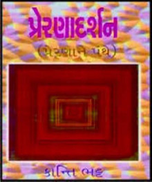Prerna Darshan Gujarati Book by Kanti Bhatt