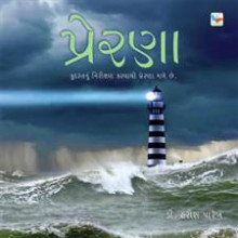 Prerna Gujarati Book by Dr Harish Parekh