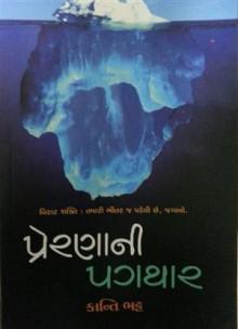 Prerna Ni Pagthar Gujarati Book by Kanti Bhatt