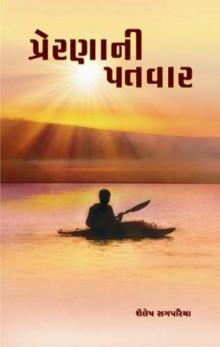 Prerna Ni Patwar - Prernani Patvar Gujarati Book by Shailesh Sagpariya