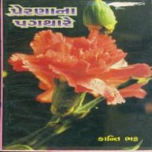 Prernana Pagthare Gujarati Book by Kanti Bhatt