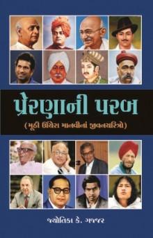 Prerrnani Parab Gujarati Book