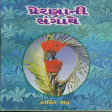 Prernani Sangathe Gujarati Book by Kanti Bhatt