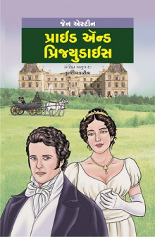Pride and Prejudice Gujarati Book Written By Jane Austen