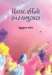Priyadarshino Hasyagulal Gujarati Book by Madhusudan Parekh
