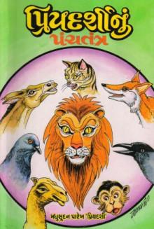 Priyadarshinu Panchatantra Gujarati Book Written By Madhusudan Parekh