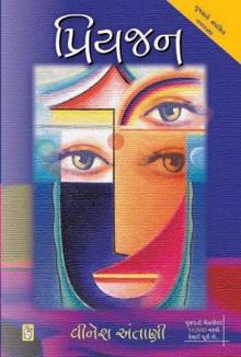 Priyajan Gujarati Book by Vinesh Antani
