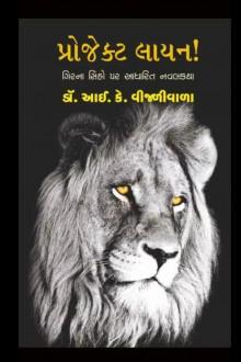 Project Lion Gujarati Book by Dr I K Vijaliwala Buy Online