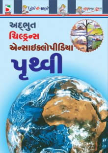 Pruthvi Gujarati Book Written By Payal & Aanal Madrasi