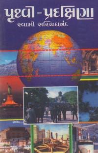 Pruthvi Pradakshina Gujarati Book by Swami Sachidanandji