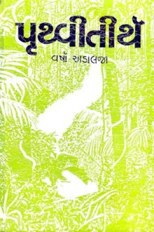 Pruthvi Tirth Gujarati Book Written By Varsha Adalja