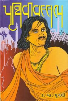 Pruthvi Vallabh - Prithvi Valabh by Kanaiyalal Munshi Gujarati Book by K M Munshi
