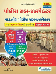 PSI ASI Gujarat Police Bharati Exam Guide Book 2017