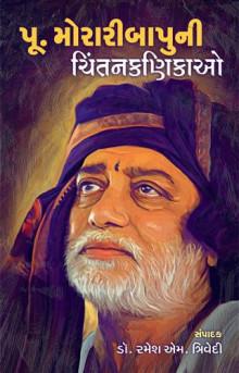 Pu. Morari Bapuni Chintan Kanikao Gujarati Book Written By Dr Ramesh M Trivedi