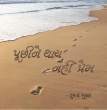 Puchhi ne Thay Nahi Prem - Guajrati Book by Tushar Shukla  પૂછીને થાય નહિ પ્રેમ - તુષાર શુક્લા
