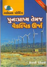 Punh prapya Temaj Vaikalpik Urja Gujarati Book Written By Biren Kothari