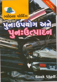 Punh Upyog Ane Punh Utpadan Gujarati Book Written By Biren Kothari