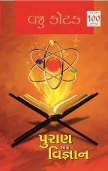 Puran Ane Vigyan Gujarati Book Written By Vaju Kotak
